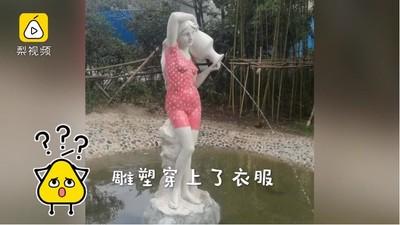 裸女雕像被「穿」粉紅色連身泳衣