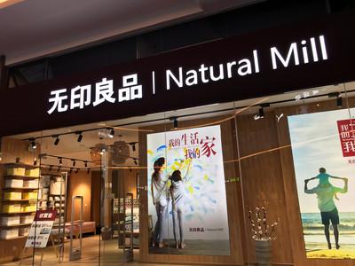 日本無印良品被告侵權…中國山寨商標贏了
