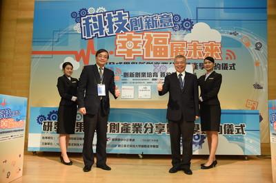 華南金AMC與北科大 成立育成中心