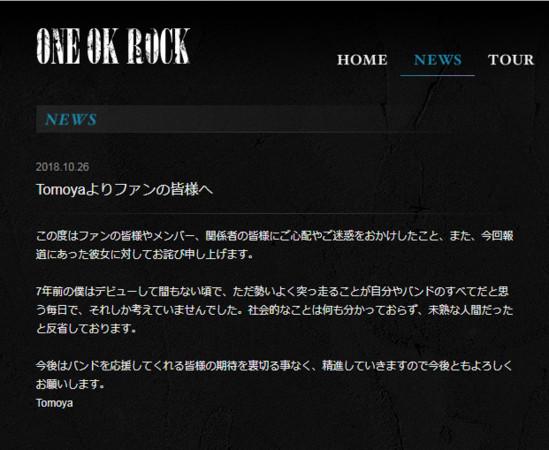 ONE OK ROCK鼓手Tomoya被爆與未成年少女發生關係。(圖/翻攝自ONE OK ROCK官網)