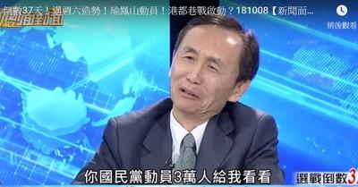 上節目汙衊總統 吳子嘉遭黨紀處分!