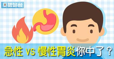 刷牙覺得噁心!「急性vs.慢性胃炎」症狀懶人包...你中了?