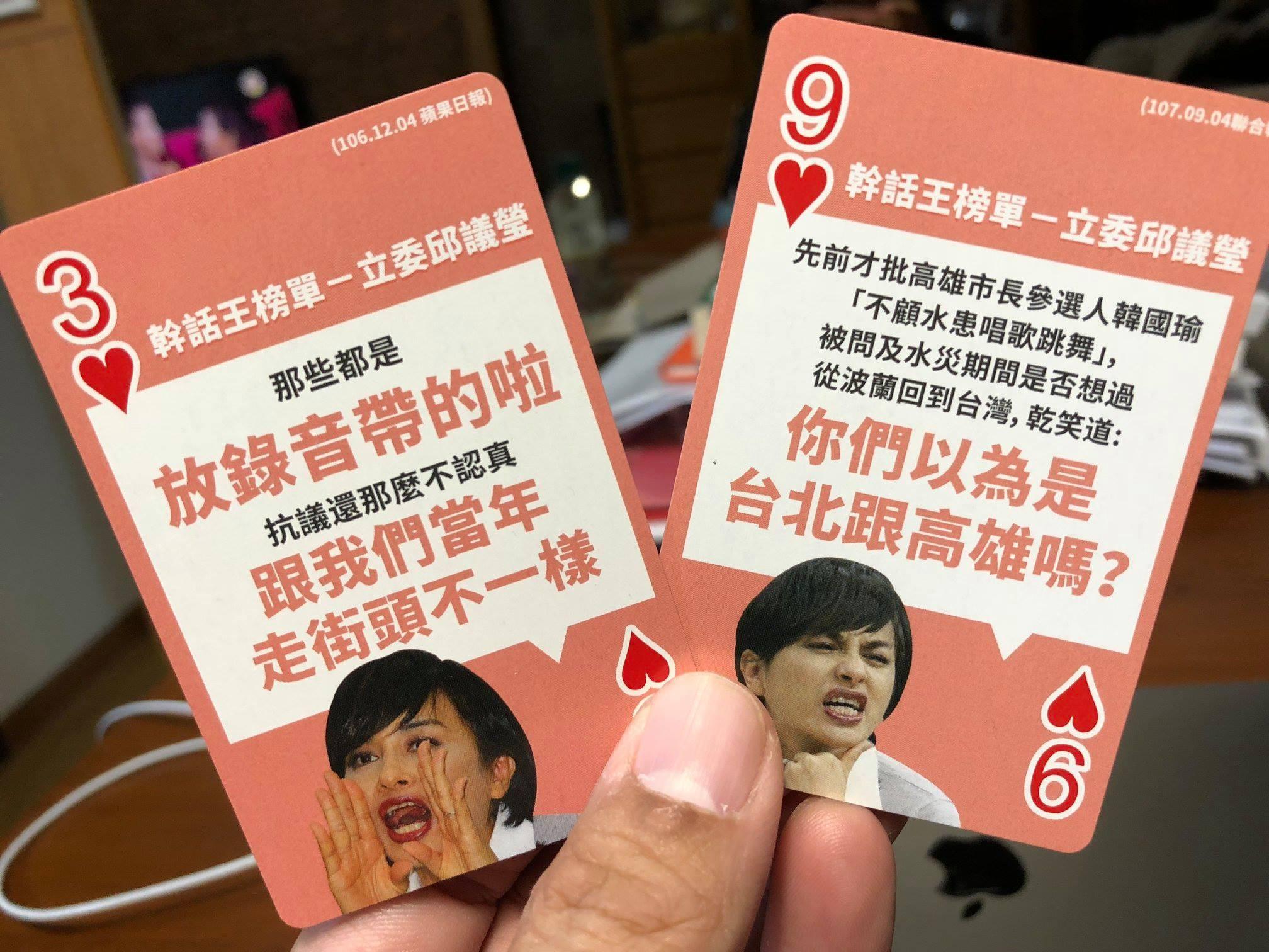 「民進黨 幹話 撲克牌」的圖片搜尋結果