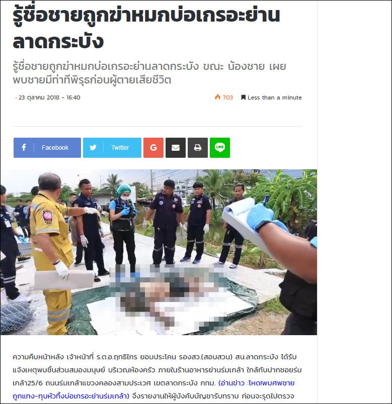 ▲泰国素食餐厅分尸命案。(图/翻摄自Inn news)
