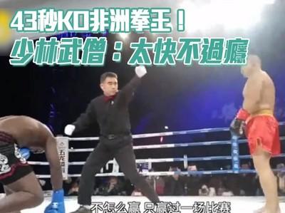 43秒KO非洲拳王!少林武僧:太快不過癮