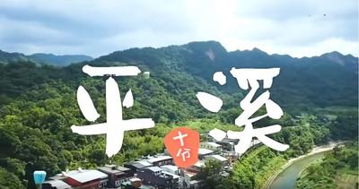平溪一日遊!放天燈看火車賞瀑布