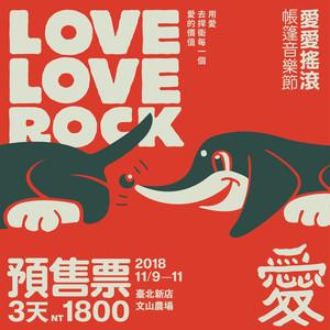 愛愛搖滾音樂節門票超搶手限量抽