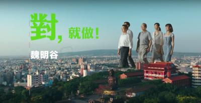 魏明谷「一起做對的事」影片發表