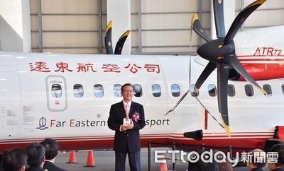 全台航空業首例!遠航推出代幣ALLN搶攻區塊鏈經濟