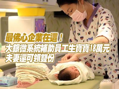 最佛心企業在這!大銀微系統補助員工生寶寶18萬元、夫妻還可領雙份