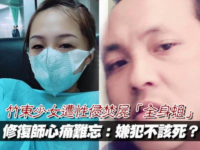 竹東少女全身蛆 修復師:嫌犯不該死?