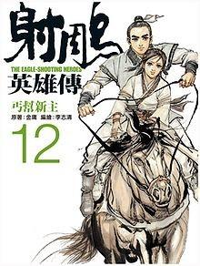 ▲李志清創作的漫畫版《射鵰英雄傳》。(圖/翻攝自維基百科)