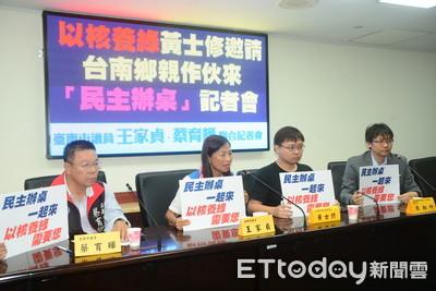 邀請以核養綠公投 來台南辦桌
