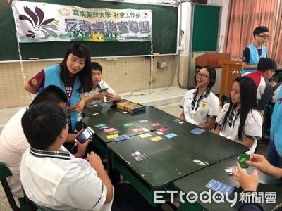 嘉藥社工系 用桌遊反毒巡迴宣導