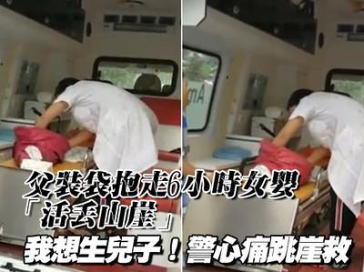 父抱走女嬰丟山崖:我想生兒子!