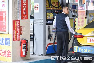 加減省!油價下週預估大漲0.8元 中油平穩機制預估吸收0.3元