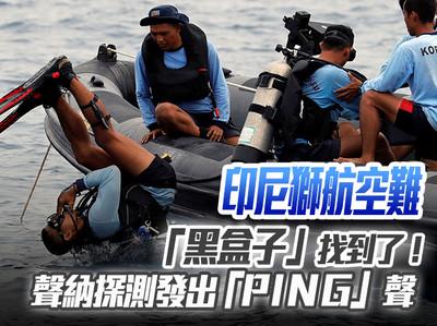 印尼獅航空難189死 「黑盒子」找到了!
