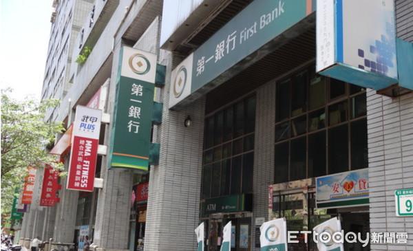 ▲▼ 第一銀行。(圖/ETtoday資料照)
