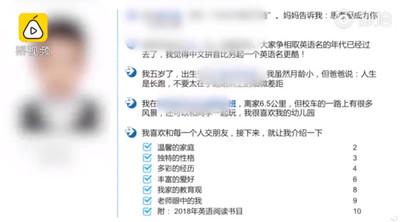 上海5歲男童「超狂履歷」爆紅