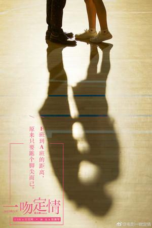▲陳玉珊電影《一吻定情》海報公開。(圖/翻攝自微博/電影一吻定情)