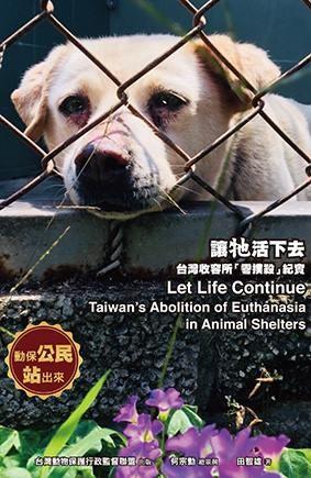 ▲▼ 讓牠活下去 台灣收容所「零撲殺」紀實。(圖/台灣動物保護行政監督聯盟提供)