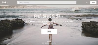 Flickr取消1T免費空間 照片過千直接刪