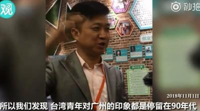 高雄人赴陸10年:台大學生問有無WiFi