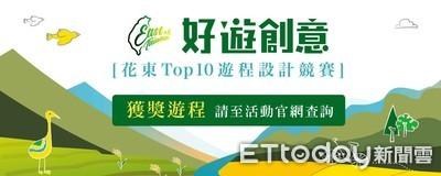 花東Top10遊程競賽 各獎主出爐
