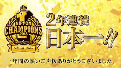 軟銀4連勝總冠軍 第9度「日本一」