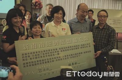 饒慶鈴韓國瑜簽署聯盟 共同拼經濟