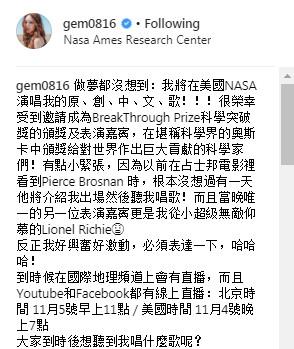▲▼鄧紫棋登上NASA。(圖/翻攝自IG/鄧紫棋)