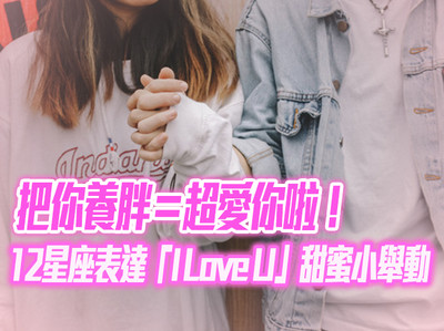 12星座表達「I Love U」甜蜜小舉動