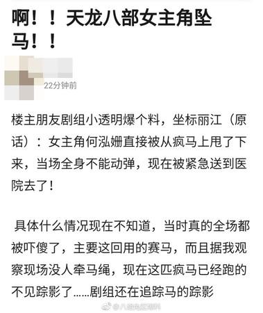 ▲▼何泓姍被爆料墜馬送醫,目擊者指出她當場無法動彈。(圖/取自「八組兔區爆料」微博)