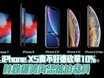 iPhone XS賣不好遭砍單10% 陸媒爆鴻海恐被迫裁員