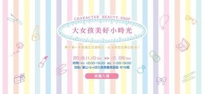 動漫生活選物店11/10快閃華山
