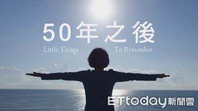 饒慶鈴發布影片 創造台東50年的美好