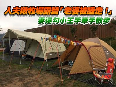 老公揪牧場露營「老婆被睡走!」
