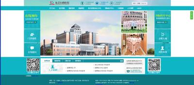 東莞台心醫院互聯網讓病患免出門