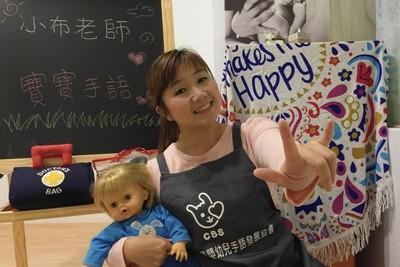 「寶寶手語」讓親子溝通無障礙~