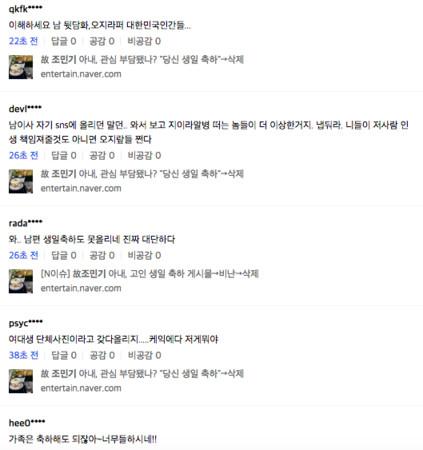 ▲▼趙敏基爆性侵自殺⋯遺孀墓前慶生 網友逼到她把照片刪掉!(圖/翻攝自IG、Naver)
