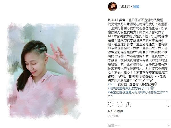▲陳筱蕾自爆,腦中長腫瘤,準備開刀。(圖/翻攝自陳筱蕾Instagram)