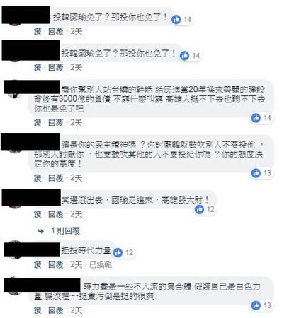 ▲▼林昶佐挺陳其邁遭到網友怒批。(圖/翻攝林昶佐臉書)
