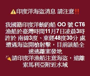 台灣鮪釣船被海盜開槍 漁業署證實