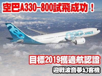 空巴A330-800完成首次試飛