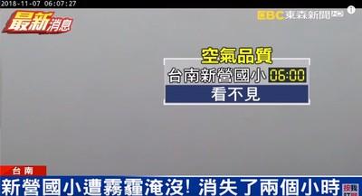 新營國小消失2hrs!學生運動會濛爆