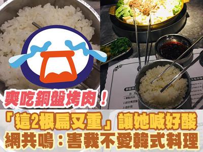 爽吃韓式料理!「這2根扁+重」讓她崩潰