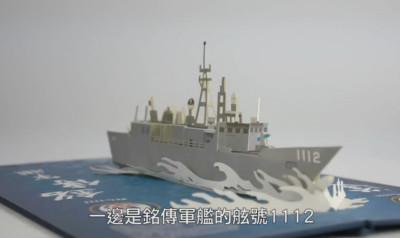 海軍歡慶銘傳、逢甲軍艦成軍 辦抽獎活動