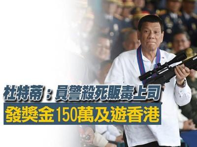 菲員警殺販毒上司  免費香港遊