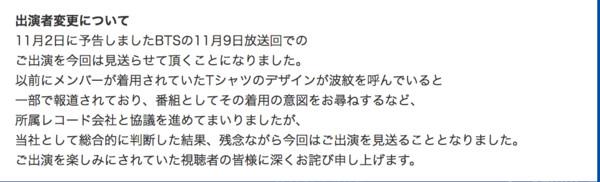 ▲▼朝日電視台發出公告,證實防彈少年團隔日演出暫時取消。(圖/翻攝自朝日電視台官網)