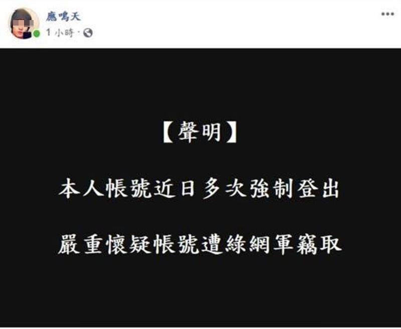 ▲網友應鳴天自稱是藍營小編,爆料中國大陸投入50億助韓國瑜選舉。(圖/翻攝自網路)